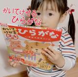 【教育】学研の3~4歳 はじめてのひらがな でたのしくお勉強♪の画像(1枚目)