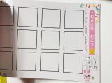 【教育】学研の3~4歳 はじめてのひらがな でたのしくお勉強♪の画像(8枚目)