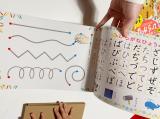 【教育】学研の3~4歳 はじめてのひらがな でたのしくお勉強♪の画像(5枚目)