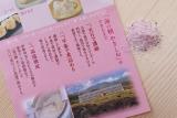 食卓で春を楽しむ「桜の塩」の画像(3枚目)