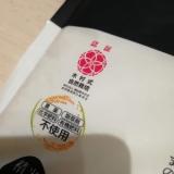 【体験記】 木村式自然栽培米ナチュラル朝日 2kgの画像(3枚目)