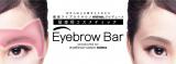 § 『Eyebrow Bar アイブロウ レザー』 §の画像(2枚目)