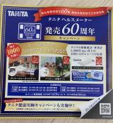 ディナークルーズペアギフトが当たる!タニタヘルスメーター発売60周年キャンペーンの画像(1枚目)