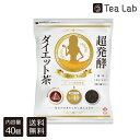 飲み口スッキリ 超発酵ダイエット茶の画像(4枚目)