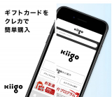 恐怖の納税通知!節税できると話題kiigo使ってみた!の画像(3枚目)