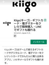 恐怖の納税通知!節税できると話題kiigo使ってみた!の画像(2枚目)