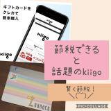 恐怖の納税通知!節税できると話題kiigo使ってみた!の画像(1枚目)