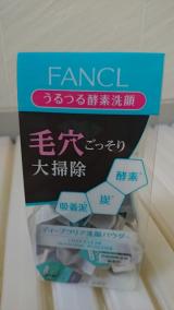 新発売!ファンケルのディープクリア 洗顔パウダーで毛穴ごっそり大掃除の画像(1枚目)