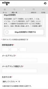 恐怖の納税通知!節税できると話題kiigo使ってみた!の画像(4枚目)