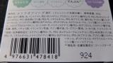 ★ペリカン石鹸 メイクオフソープ クレンジング洗顔石鹸★の画像(4枚目)