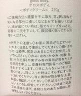 「新発想ボディクリーム♪【gloss body./グロスボディ】ボディクリーム☆」の画像(2枚目)