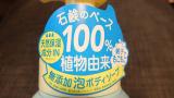 ★ペリカン石鹸 無添加 泡ボディソープ★の画像(2枚目)