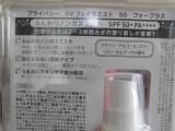【1082】メイクの上からUV☆プライバシー UVフェイスミスト 50 フォープラスの画像(2枚目)