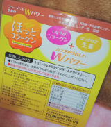 ~【モニター品】ほっとコラーゲンと生姜で体を温めて綺麗に❤️~の画像(2枚目)