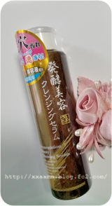 美さを 発酵美容クレンジングセラムの画像(1枚目)