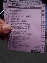 """「【USJ】""""SING ON TOUR""""初日に参戦!がトラブル発生!」の画像(5枚目)"""