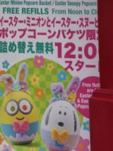 """「【USJ】""""SING ON TOUR""""初日に参戦!がトラブル発生!」の画像(22枚目)"""