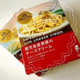 チーズクリームパスタと海老フライのお弁当の画像(2枚目)