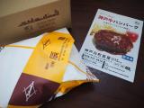 ♪神戸牛専門店の神戸牛ハンバーグの画像(1枚目)