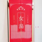 「美肌の湯♪酒粕ヨーグルト風呂体験!南青山清水湯×和肌美泉コラボ☆」の画像(10枚目)