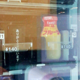 「美肌の湯♪酒粕ヨーグルト風呂体験!南青山清水湯×和肌美泉コラボ☆」の画像(12枚目)