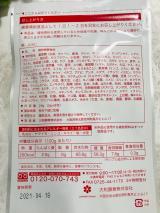 【レビュー】064 大和酵素株式会社 ペースト状植物発酵エキス【熟 -JUKU-】の画像(2枚目)