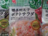 【1085】もう一品ポテトサラダ3種!の画像(4枚目)