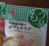 【1085】もう一品ポテトサラダ3種!の画像(2枚目)