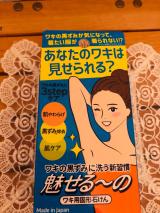 ペリカン石鹸の魅せる〜のを使ってみた件の画像(2枚目)