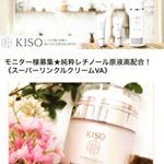 キレイな肌憧れる〜るる・#基礎化粧品研究所 #kiso #スーパーリンクルクリームVA #レチノールクリーム #monipla #kisocare_fanのInstagram画像