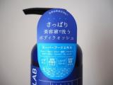 【BT+エッセンスボディウォッシュ】美容液で洗うボディウオッシュ!?香りも本格的で毎日のお風呂が簡単に美容&癒しタイムに♪の画像(2枚目)