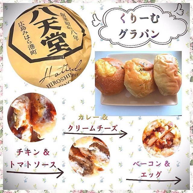 口コミ投稿:#生地 にこだわっている#八天堂 さん💓八天堂と言えば、甘い#スイーツパン のイメージ…