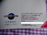 「【USJ】USJからお得な案内届く!!」の画像(1枚目)