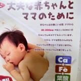 妊活~授乳期にCa・鉄・葉酸を☆UNICAL ママのカルシウムの画像(2枚目)