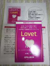 モニター当選♪(Lovet(ラヴェット))の画像(1枚目)