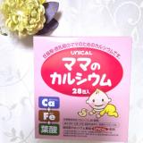 妊活~授乳期にCa・鉄・葉酸を☆UNICAL ママのカルシウムの画像(4枚目)
