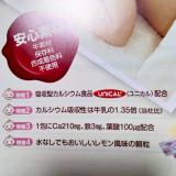 妊活~授乳期にCa・鉄・葉酸を☆UNICAL ママのカルシウムの画像(3枚目)
