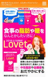 モニター当選♪(Lovet(ラヴェット))の画像(2枚目)