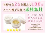 美容効果のあるBBクリームでワントーンアップの美肌対策♡の画像(10枚目)