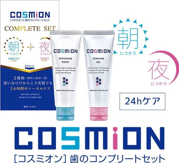 口コミ投稿:今まで色んな歯磨き粉使ってきたけど確実に歯が白くなった!#コスミオン #COSMION #…