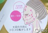 プチプラな「らくらくコロコロ美顔ローラー」を実際に使って効果を口コミ♪の画像(7枚目)