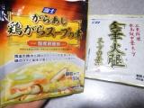 「金華火腿スープの素で広東料理をしてみました♪」の画像(2枚目)