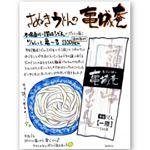 #kijoan #亀城庵 @kijoan @kijoan_rakuten*本場香川の讃岐うどんがポストに届く…!今日はディズニー投稿の予定だったのですが予定を変更して香川のおうどん…のInstagram画像