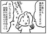 「白いちごの天然美白成分!「WHITE ICHIGO」美容液!」の画像(9枚目)