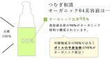 「つむぎコスメ つむぎ和漢 オーガニック 04美容液」の画像(2枚目)