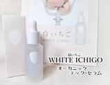 口コミ記事「白いちごの天然美白成分!「WHITEICHIGO」美容液!」の画像