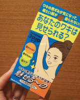 魅せる〜の ワキ用固形石鹸の画像(2枚目)