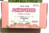 口コミ記事「[モニプラ様]当選57コラーゲンドリンク「ハピコラ10000」50ml×10本」の画像