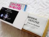 石澤研究所 ミネラル デオストーン ミョウバン ソープの画像(4枚目)