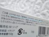 石澤研究所 ミネラル デオストーン ミョウバン ソープの画像(16枚目)
